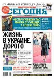 Сегодня. Киевский выпуск №131 07/2017