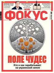 Еженедельник Фокус №38 09/2018
