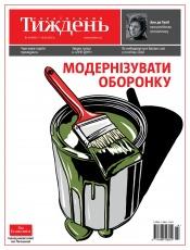 Український Тиждень №14 04/2017