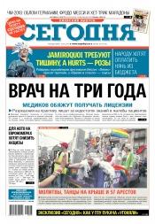 Сегодня. Киевский выпуск №105 06/2018
