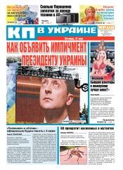 Комсомольская правда №81 05/2019