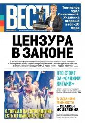 Вести №35 02/2017