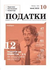 Податки. Практика, роз'яснення, коментарі №10 10/2018