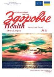 Международный журнал Здоровье №61 05/2018