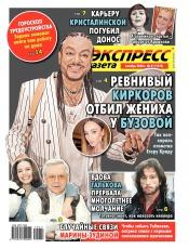 Экспресс-газета №41 10/2020
