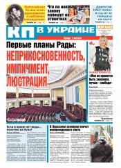 Комсомольская правда №118 08/2019