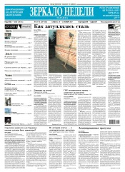 Зеркало недели. Украина №43 11/2017
