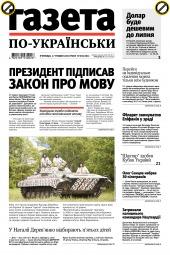 Газета по-українськи №37 05/2019