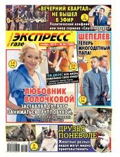 Экспресс-газета №46 11/2015
