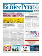 Україна Бізнес Ревю №5-6 02/2017