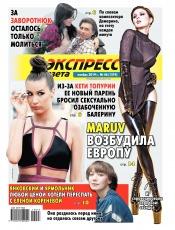 Экспресс-газета №46 11/2019