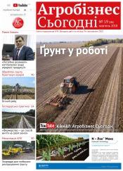 """газета """" Агробізнес Сьогодні"""" №19 10/2018"""