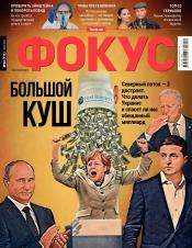 Еженедельник Фокус №30 07/2021