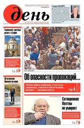 День. На русском языке №108 06/2018