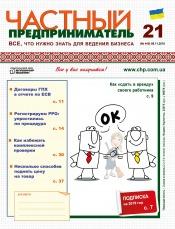 Частный предприниматель газета №21 11/2018