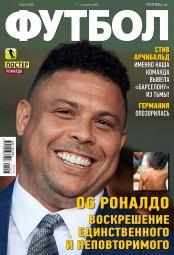 Футбол №25 04/2021