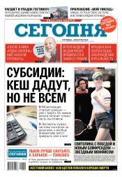 Сегодня. Киевский выпуск №10 01/2019