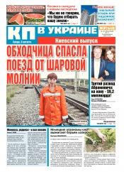 Комсомольская правда №141 08/2017