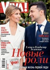 Viva! Украина №10 05/2019