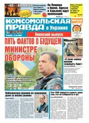 Комсомольская правда №227 10/2014