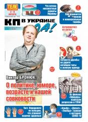 КП в Украине (четверг) №30 07/2021