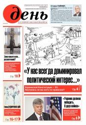 День. На русском языке. (пятница) №112-113 06/2019