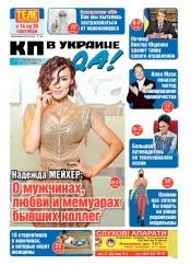 Комсомольская правда (четверг) №130-133 09/2020