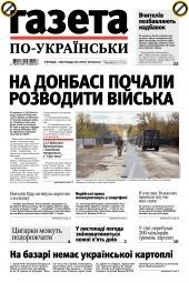 Газета по-українськи №85 11/2019