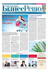 Україна Бізнес Ревю №27-28 07/2016