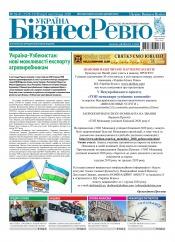 Україна Бізнес Ревю №39-41 11/2020