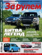 Украина за рулем №8 08/2021
