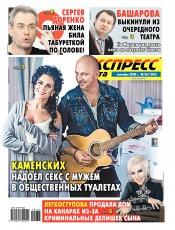 Экспресс-газета №36 09/2020