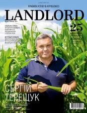 Landlord (Землевласник) №6 07/2018