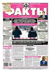 Факты и комментарии (пятница) №205 12/2016