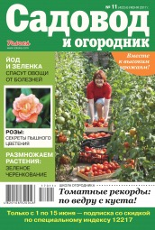 Садовод и огородник №11 06/2017