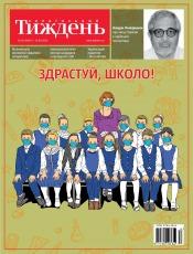 Український Тиждень №36 09/2020