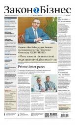 Закон і Бізнес (українською мовою) №24 06/2018