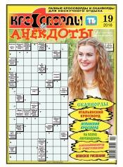 Кроссворды и анекдоты №19 05/2018