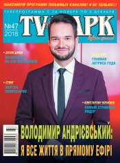 TV-Парк №47 11/2018