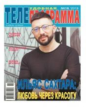 ТЕЛЕпрограмма №15 04/2018