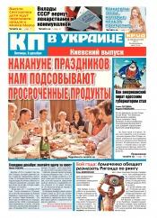 Комсомольская правда №208 12/2017