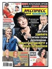 Экспресс-газета №48 11/2019