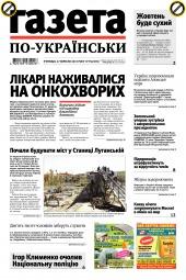 Газета по-українськи №74 09/2019