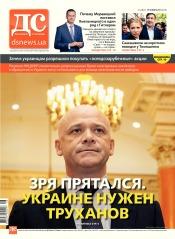 Деловая столица №8 02/2018