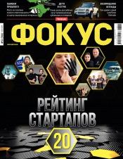 Еженедельник Фокус №12 03/2021
