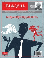 Український Тиждень №17 04/2018