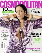 Cosmopolitan в Украине №1 01/2020