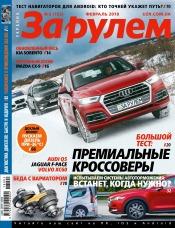 Украина за рулем №2 01/2018
