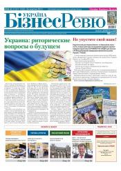 Україна Бізнес Ревю №44-45 10/2015