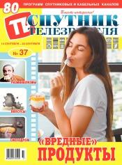 Спутник телезрителя №37 09/2020